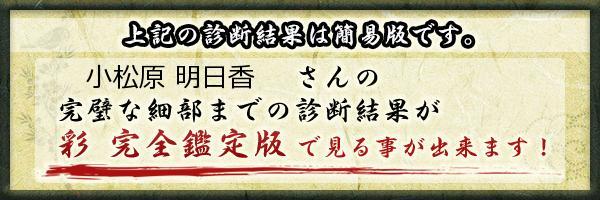 小松原 明日香さんの診断結果 - 姓名判断 彩