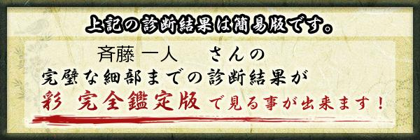 一人 斉藤