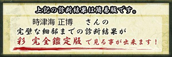 時津海 正博さんの診断結果 - 姓名判断 彩