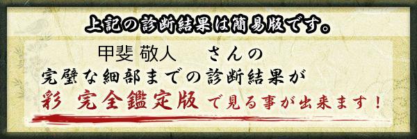 甲斐 敬人さんの診断結果 - 姓名判断 彩
