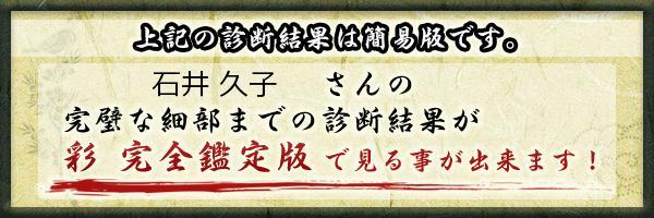 久子 石井