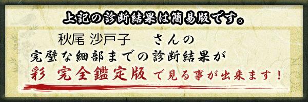 秋尾 沙戸子さんの診断結果 - 姓名判断 彩