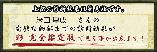 米田 厚成さんの診断結果 - 姓名判断 彩