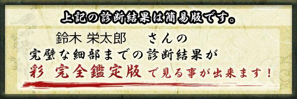 鈴木栄太郎