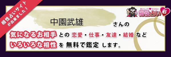 中園 武雄さんの診断結果 - 姓名判断 彩