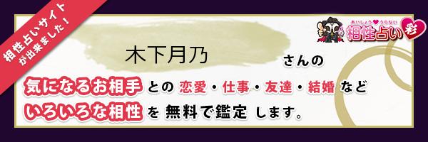 木下 月乃さんの診断結果 - 姓名判断 彩
