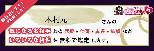 木村 元一さんの診断結果 - 姓名判断 彩