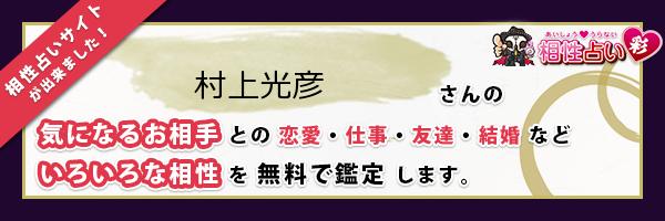 村上 光彦さんの診断結果 - 姓名判断 彩