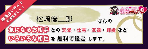 松崎 優二郎さんの診断結果 - 姓名判断 彩