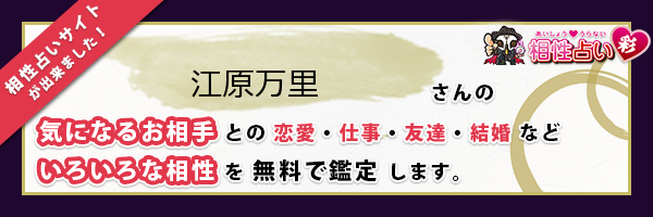 江原 万里さんの診断結果 - 姓名判断 彩