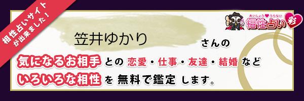 笠井 ゆかりさんの診断結果 - 姓名判断 彩