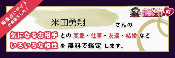 米田 勇翔さんの診断結果 - 姓名判断 彩