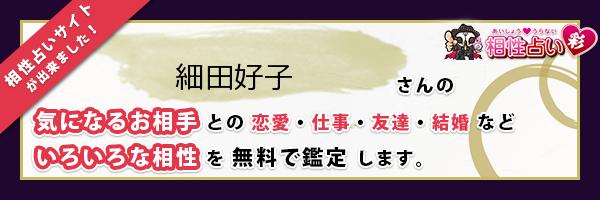 細田 好子さんの診断結果 - 姓名判断 彩