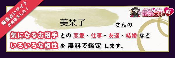 美栞 了さんの診断結果 - 姓名判断 彩