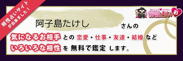 阿子島 たけしさんの診断結果 - 姓名判断 彩