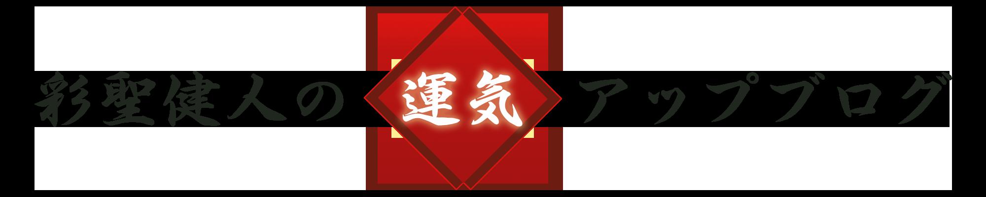 彩聖健人の運気アップブログ
