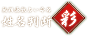 彰次郎に関するデータ - 姓名判断 彩